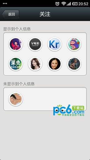 followed official accounts on users wechat