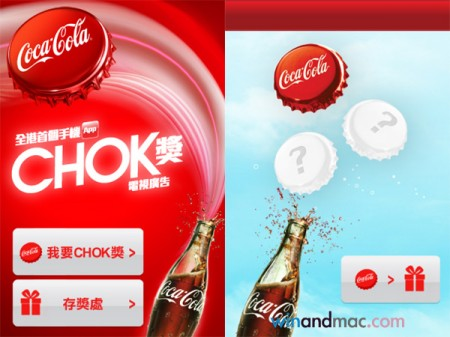coca-cola-gamification