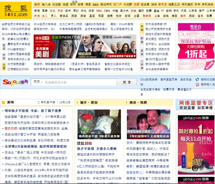 Sohu web design